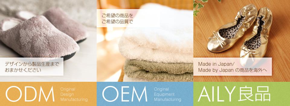 ODM/OEM/AILY良品